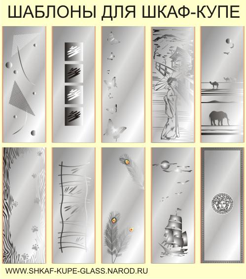 рисунки на шкаф купе шаблоны